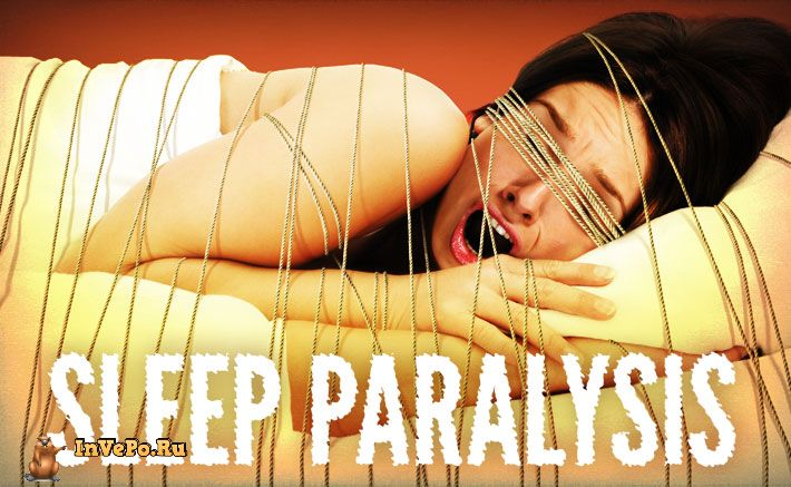 Сонный паралич это состояние