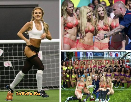 Женский футбол влюбляет в себя с первого взгляда (16 фото + 5 гиф)