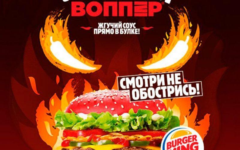 Burger King клиентам: «Смотри не обострись»