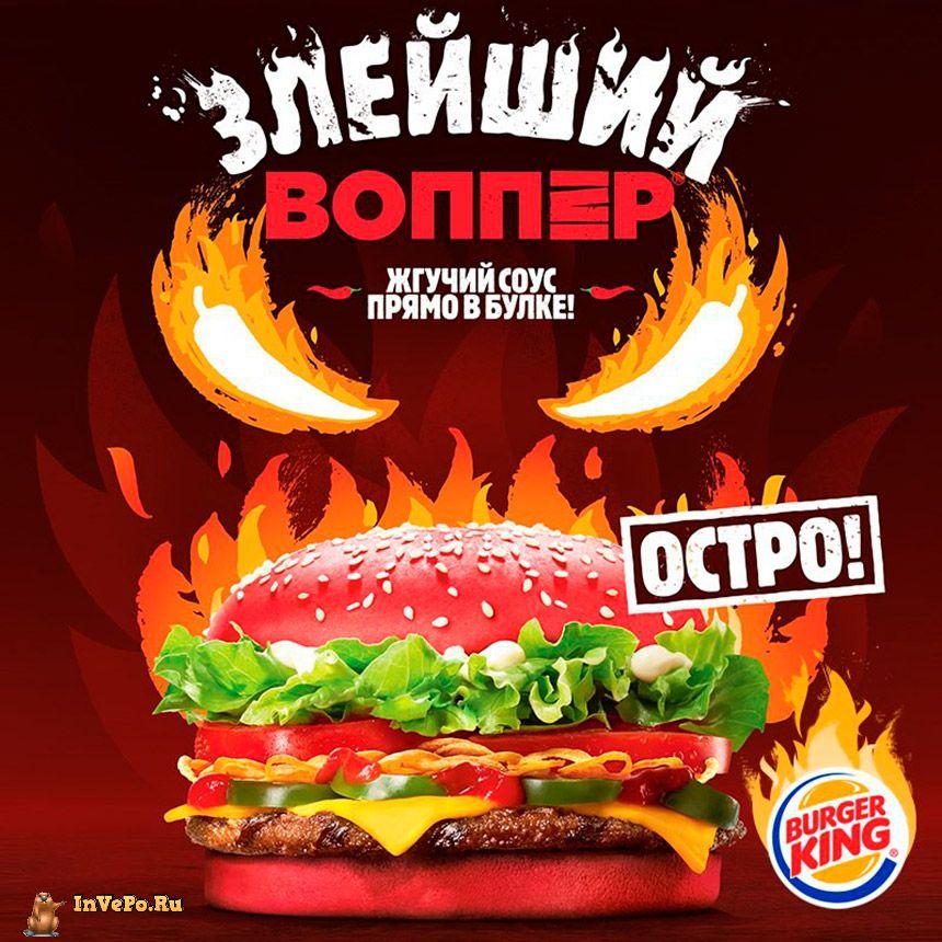 burger-king2