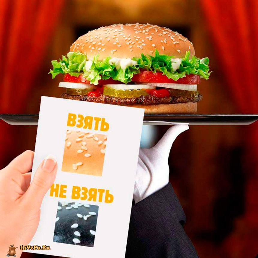burger-king-4