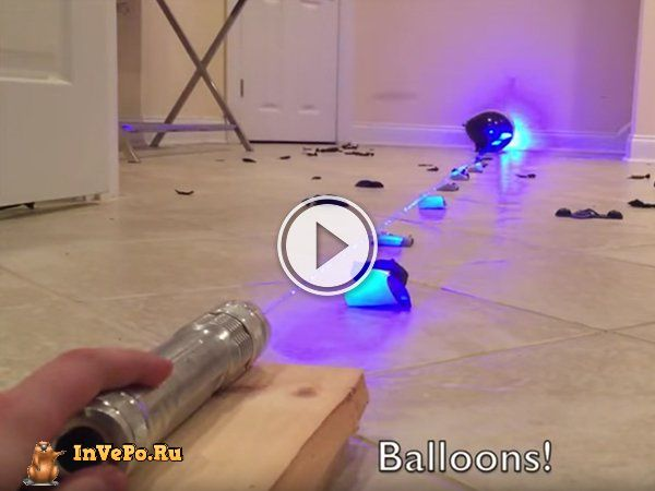 Опасная игрушка эти лазеры! (Видео)