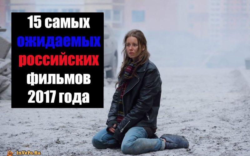15 самых ожидаемых российских фильмов 2017 года