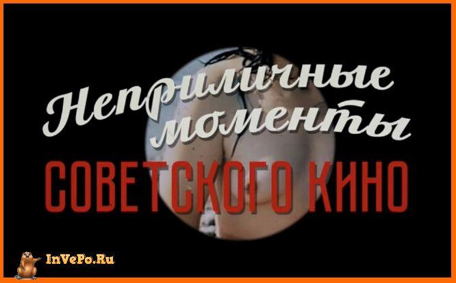 Самые неприличные моменты советского кино