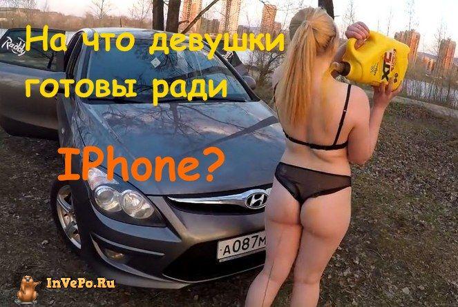 Скандальный Эксперимент: На что девушки готовы ради IPhone