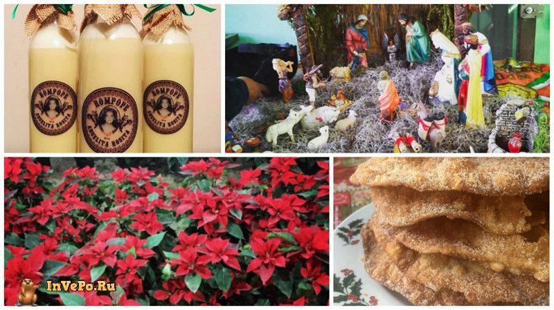 Национальный колорит: Рождество В Мексике