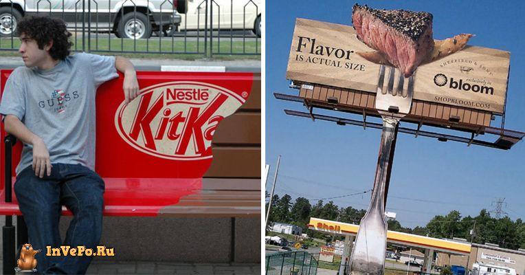 Наружная реклама, мимо которой пройти просто невозможно