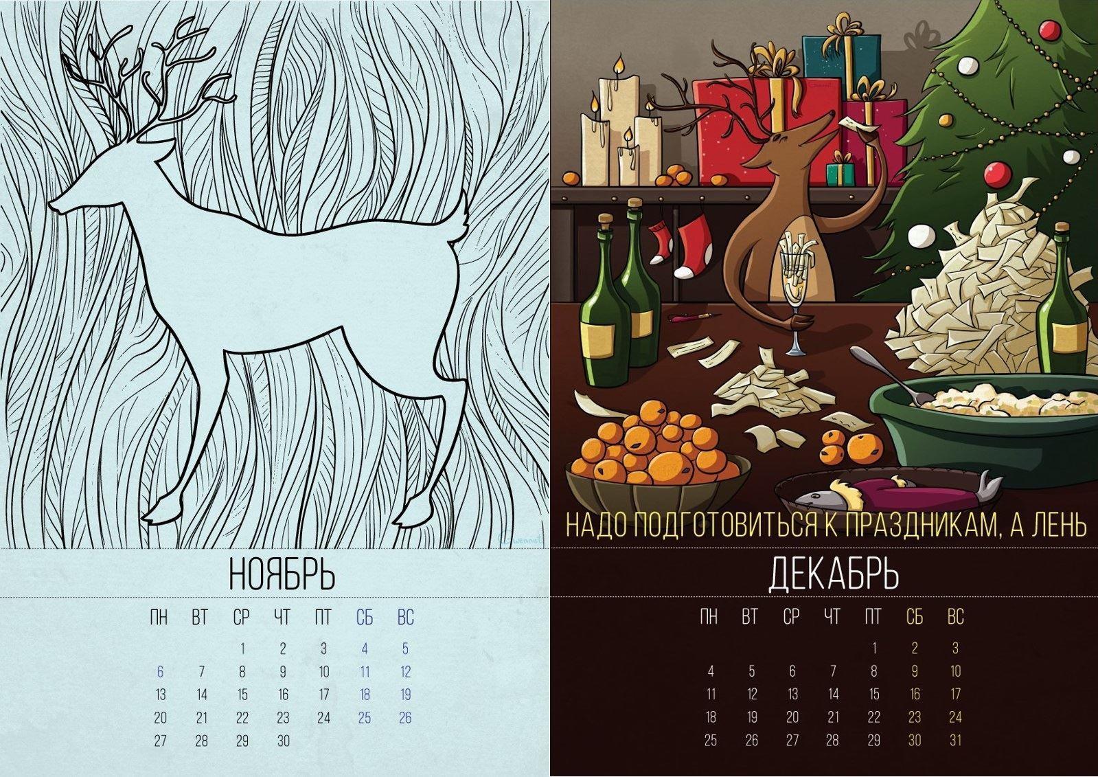 Календарь на 2017 год. Специально для ленивых людей!