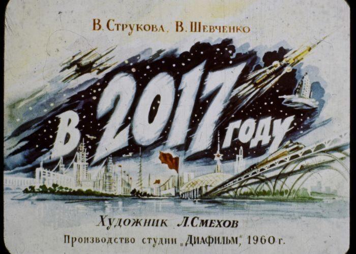 Как представляли 2017 год жители СССР в 1960 году (21 фото)