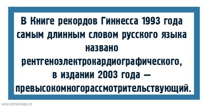 Интересные факты о русском языке, которые вы не знаете
