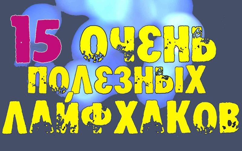 15 лайфхаков, которые точно будут для вас полезны