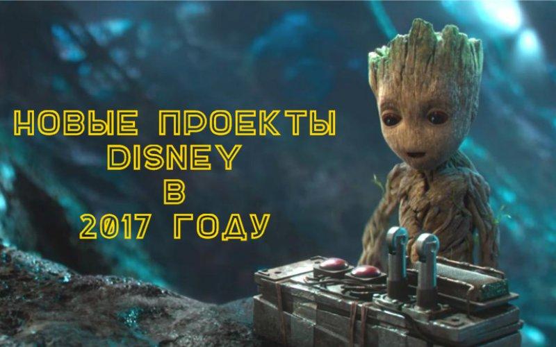 новые проекты Disney, которые мы ждем