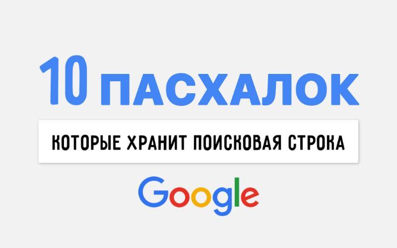 Google пасхалки: 10 интересных секретов поисковой строки