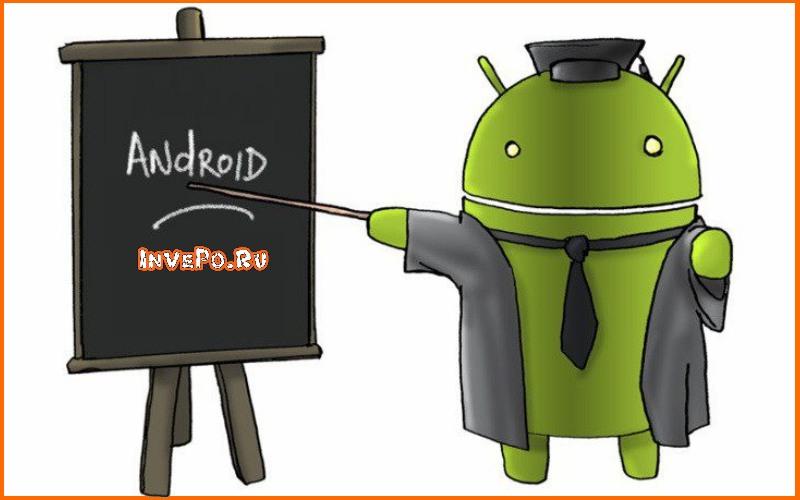 8 интересных функций Android, о которых не знают 90 % пользователей